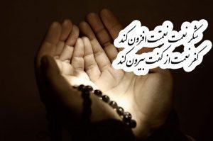 دعا برای افزایش نعمت