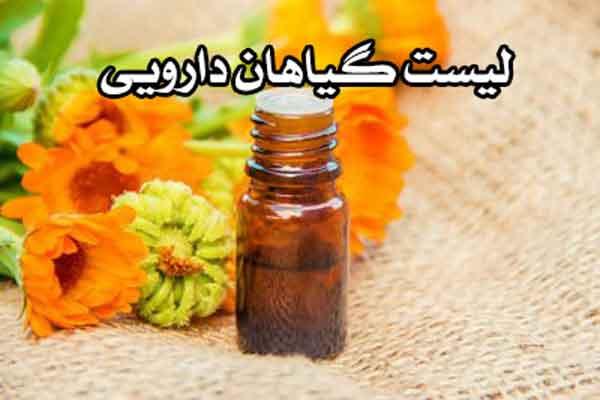 لیست گیاهان دارویی