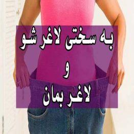 داروی گیاهی برای لاغری