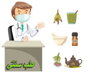 طب سنتی معجون ساز